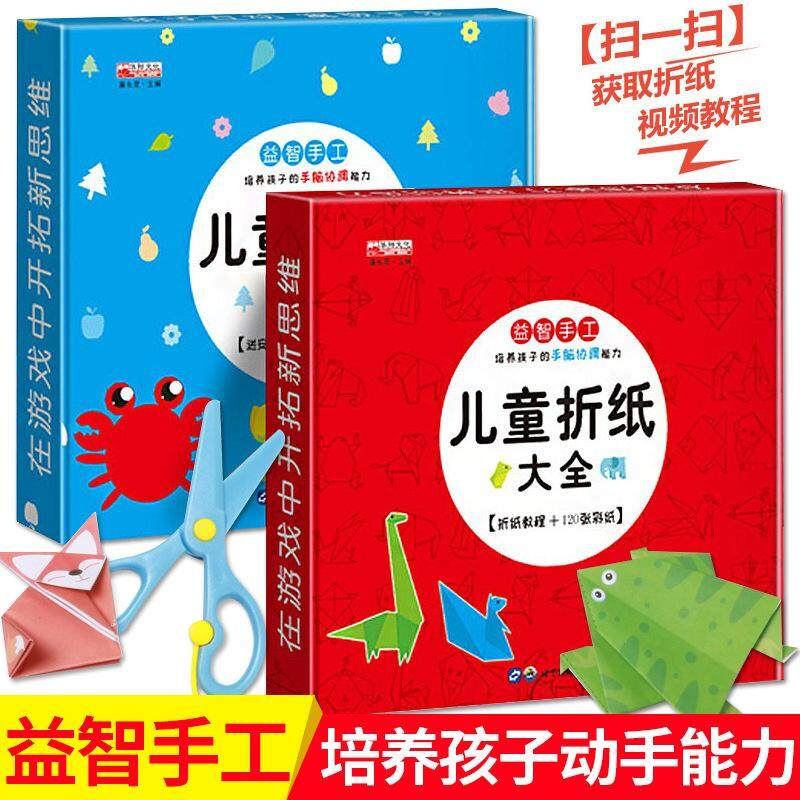Children Origami Paper-cut Encyclopedia Small Manual Book Childhood Handmade Book