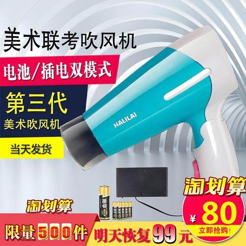 The art united examination appropriation hair dryer non- battery type in dormitory wired hair dryer machine 220 domestic expenseses wrap a mail