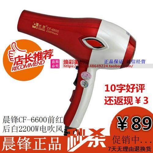 Positive article morning Feng hair dryers CF-6600s 2200 W hair style teacher appropriation hair dryer machine cold hot breeze big power