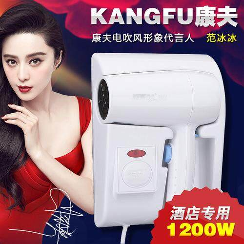 Positive article walls KF-3070s hang type guest house in the hair dryer hotel hangs wall to blow a breeze tube to hang hair dryer in the wall bathroom