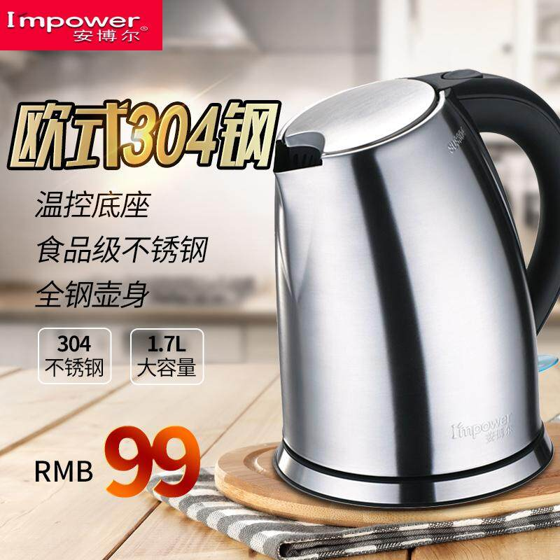 I'MPOWER/Anne the Bo Er food classes HB-3062s 304 stainless steel electricity canteen 1.7 lses burn canteen