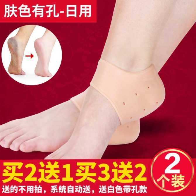 Heel Sleeve Anti-crack Socks Foot Strap Silica Gel Female Foot Guard Heel Pain Chapped zu lie Posted of Socks
