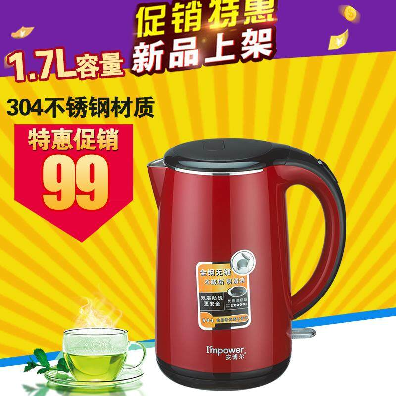 I'MPOWER/Anne the Bo Er B HB-3227 the electricity is hot canteen multi-function canteen 304 stainless steel hot canteen
