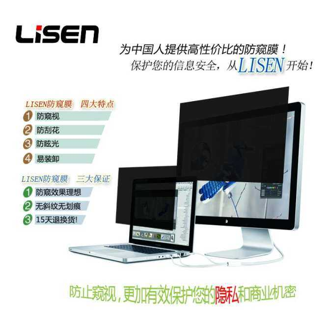 Origional Product Computer Screen Privacy Film 19.5/20/21/22/23/24/27-Inch, Widescreen Display Privacy Film