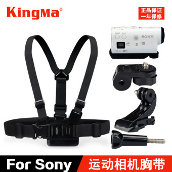 KingMa HDR-AS100VR AS30VR AZ1VR GoPro Accessories Video Camera Chest Strap Chest Fixed Shoulder Strap