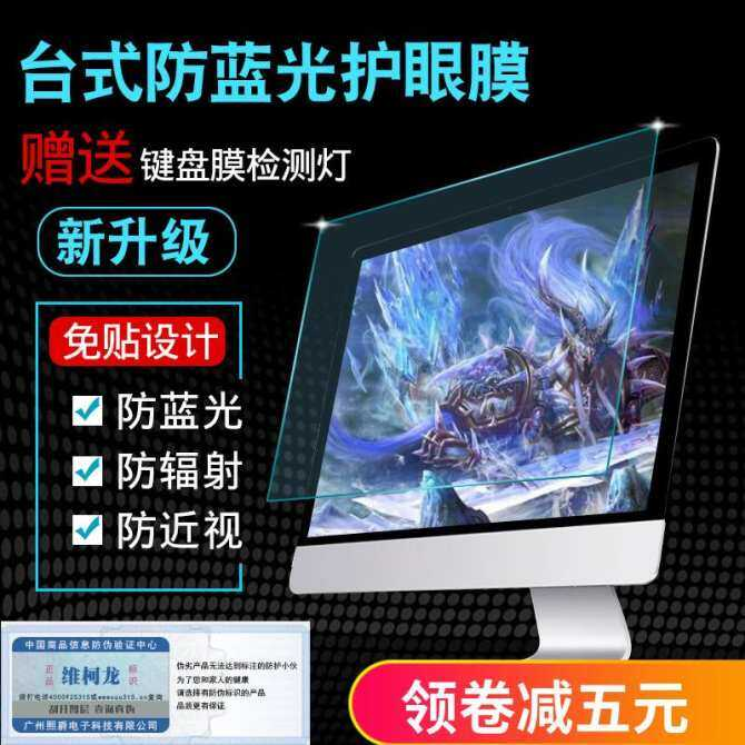 Laptop Desktop Computer Monitor 15.6-Inch Anti-Blueray Radiation Protected Eye Protection Screen Film 32 Protection Screen Membrane