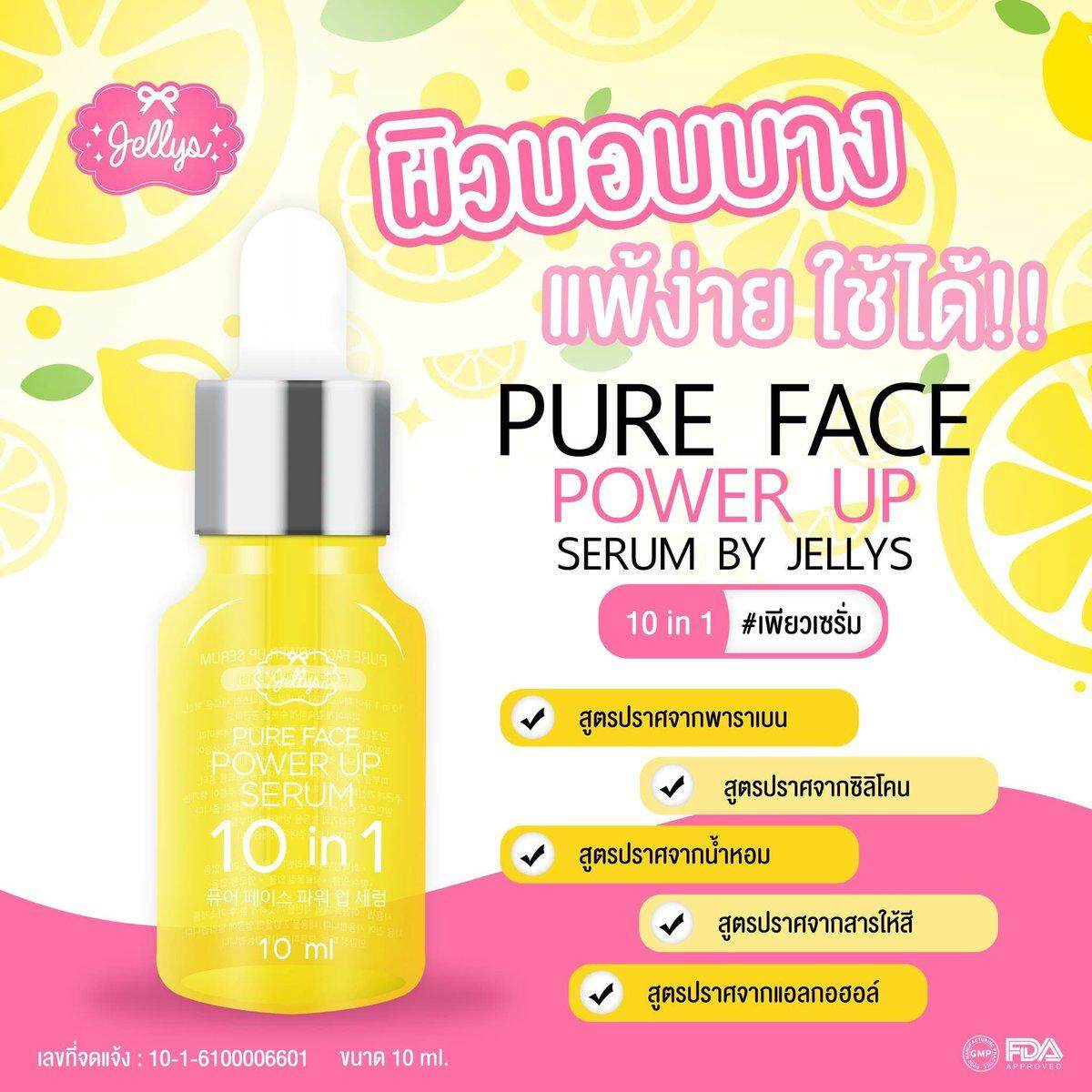 Ladiestylo Jellys Pure Face Mask Power Soap Rm2500pure Serum By