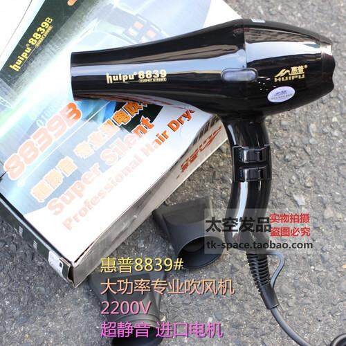 Positive article Hui Pu in Pu Europe 8839 hair gallery beauty salon the professional hair dryer/hair dryer 2100 Ws import electrical engineering