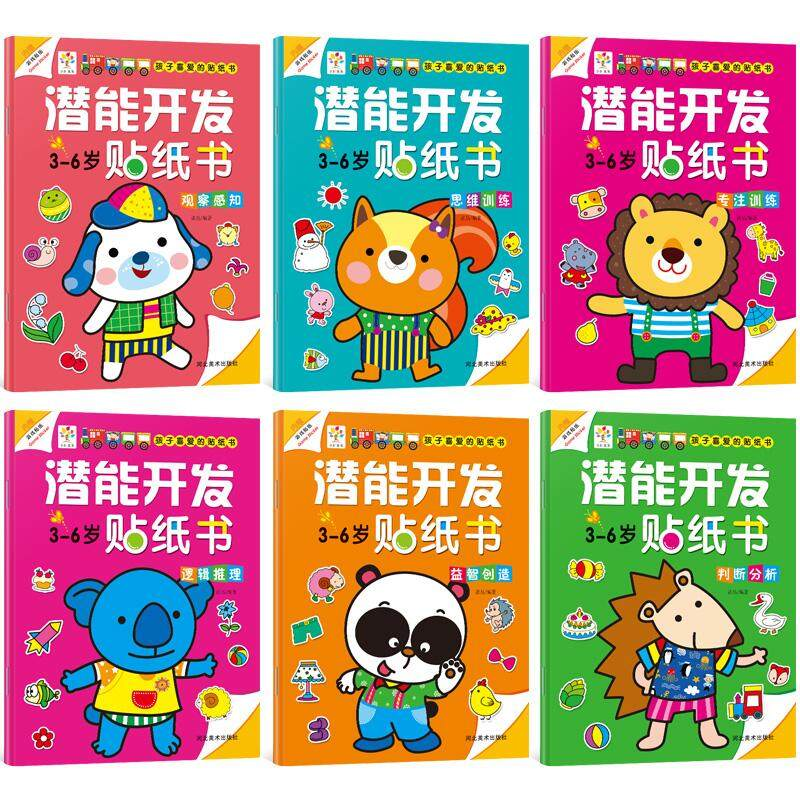 Young Children's Focus Training Sticker Book 1-2-3-4-5-6-Year-Old Baby Whole Brain Potential Development Posted Sticker Book