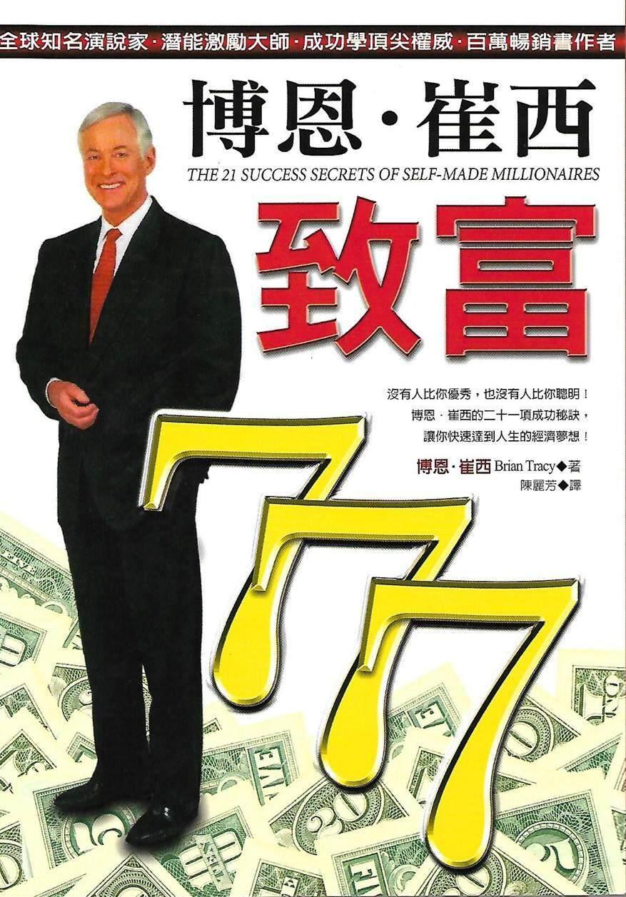 致富777 The 21 Success of Self-Made Millionaires