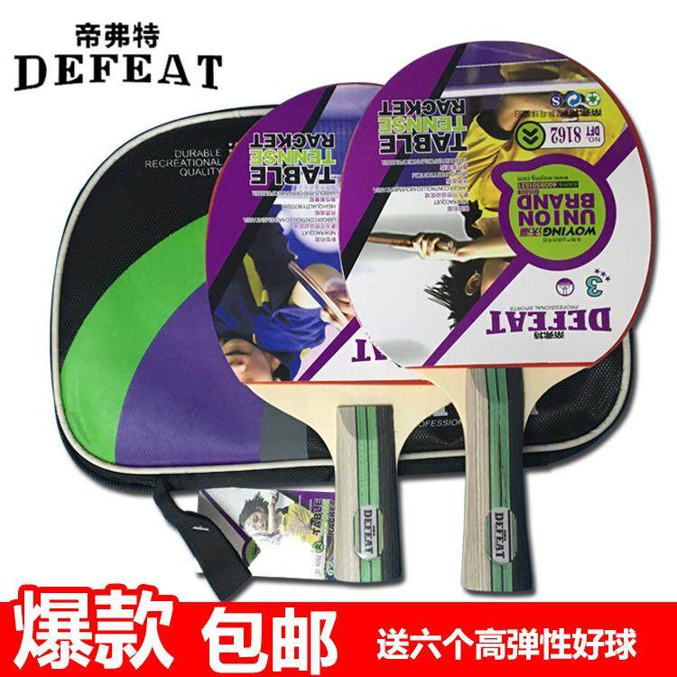 The ping pong bat wraps a mail 25 balls keep clapping horizontal the finished product clapping send new soldier to pifa pack training hand to of sided Pang to clap two clap