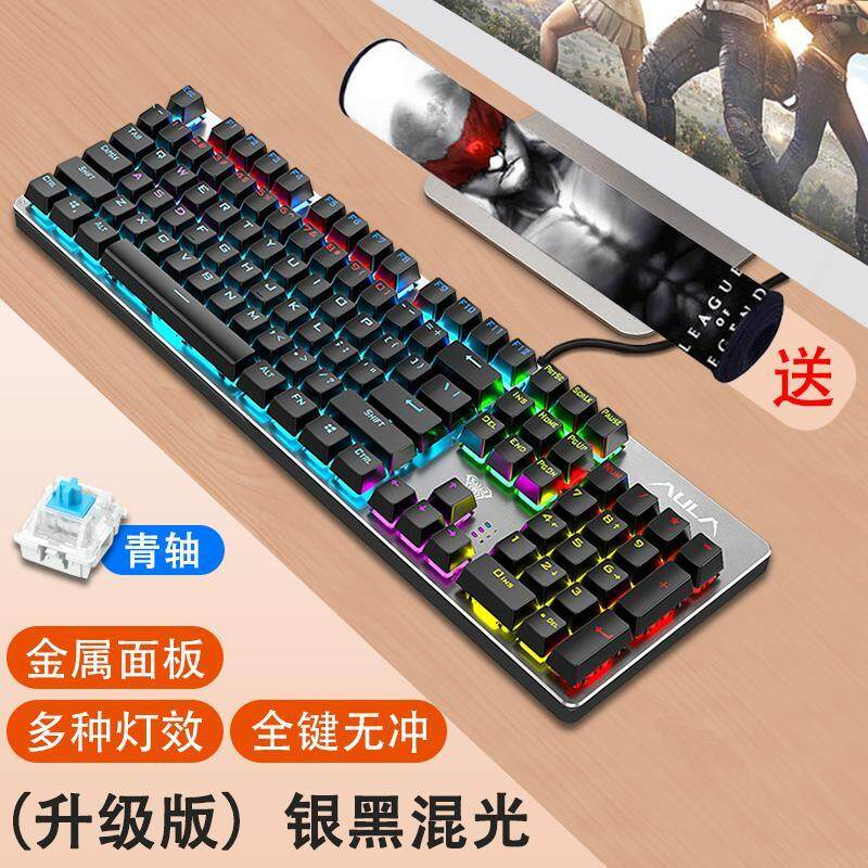 AULA Game Mechanical Keyboard Qinghei Axis Steam Vintage Punk Chicken Computer Cable Laptop 104 Key Singapore