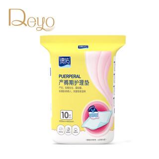 Tấm lót Deyo dành cho sản phụ sử dụng ban đêm (kích thước 600 900mm, 10 tấm gói) - INTL thumbnail
