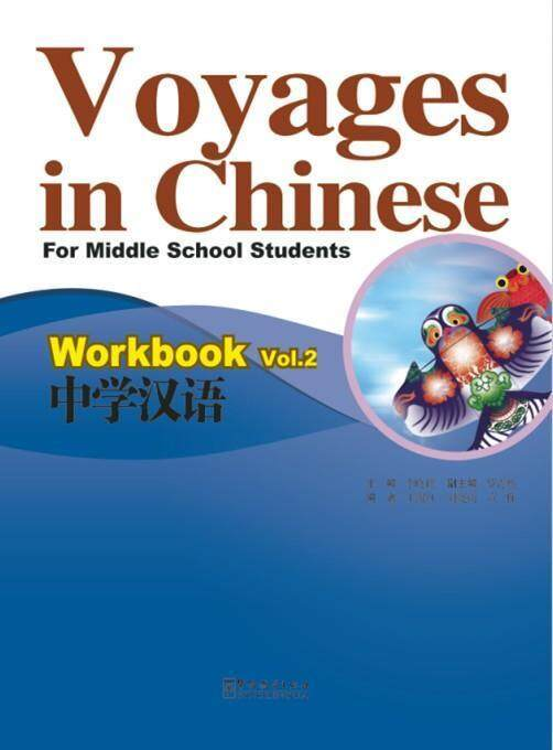 Chinese Book for IGCSE Chinese: Voyages in Chinese (Middle School)(Workbook)