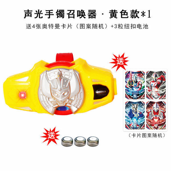 [send four card] ultraman toys galaxy altman turning device watch summons is childrens toys Malaysia