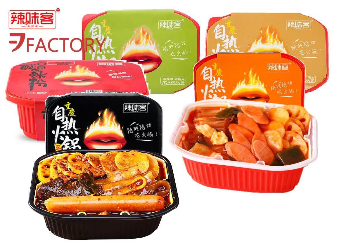 """辣味客""麻辣火锅懒人巴蜀重庆spicy lazy instant noodle steamboat bashu"