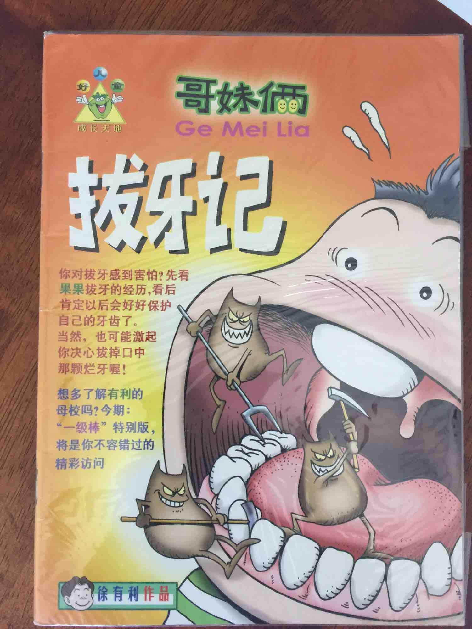 Ge Mei Lia 《拔牙记》second Hand By Jin Shop.
