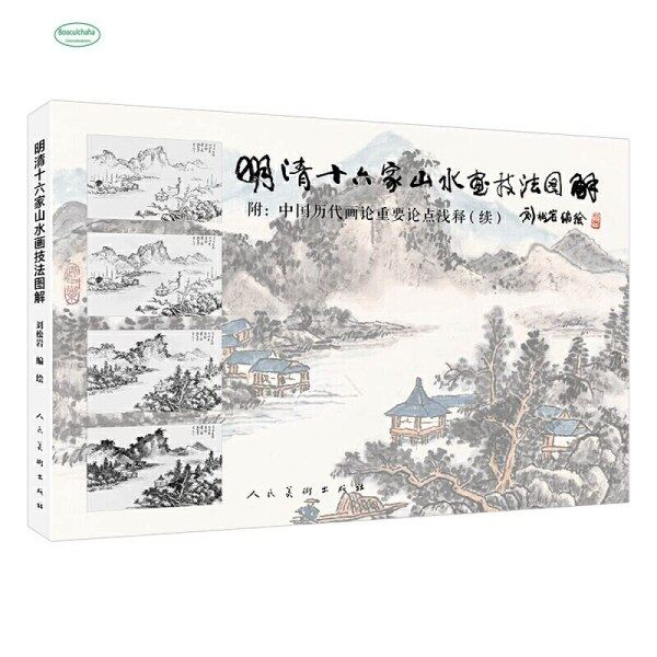 Graphic Chinese Landscape Painting Techniques Of Sixteen Famous Painters In Ming And Qing Dynasty Art Book
