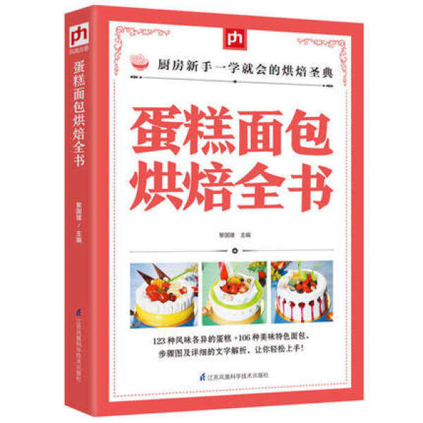 Learn To Cake Bread Baking Book Puff Cake Bread Making Textbook In Chinese