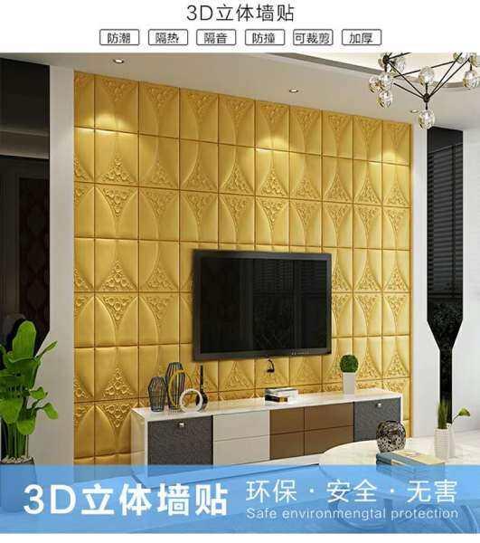 70*70cm 3D Wallpapm Modern Wall Background TV Decor Wer PE Foam DIY Wall Stickers Wall Decor Bedroom Living Rooallpaper
