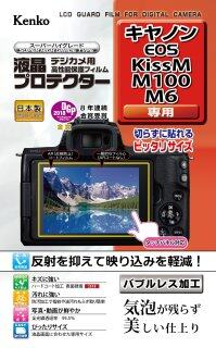 Kenko LCD Bảo Vệ Phim LCD Bảo Vệ Canon EOS Kiss M M100 M6 Cho KLP-CEOSKISSM thumbnail