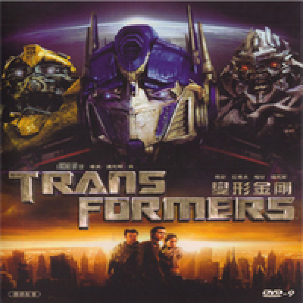 Transformers 1 HD European and American Movie DVD Disc【 language: Chinese and English Bilingual Subtitles :Chinese】