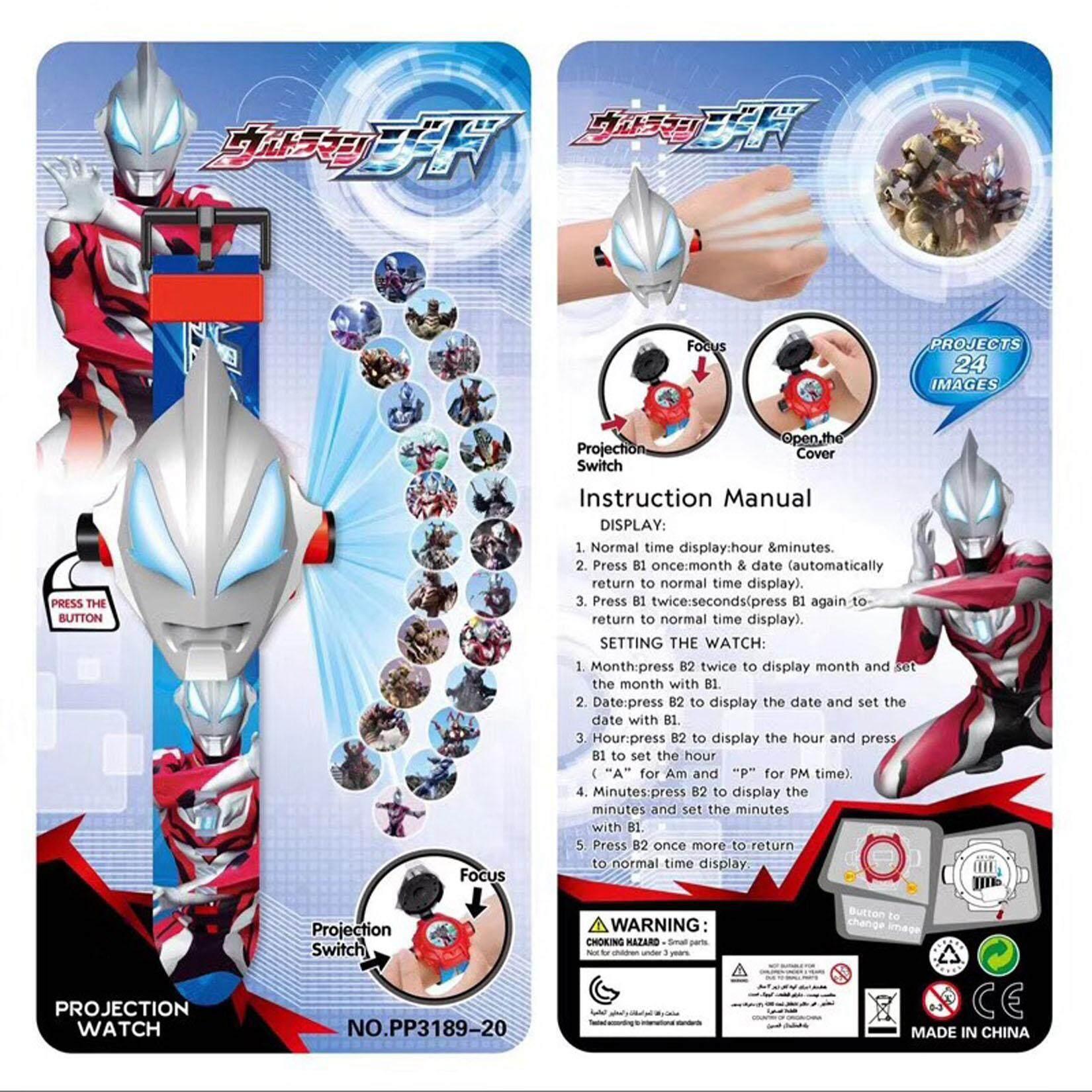Comel Ultraman 3D Cartoon Digital Projection Watch Malaysia