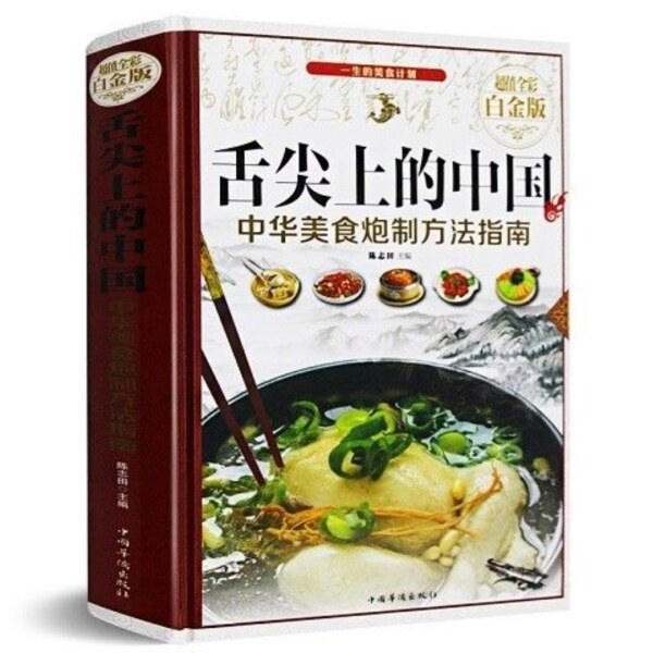 ﹉ On the tip of the tongue of China hardcover home cooking private kitchens popular dish cook food cookbook recipes to learn cook book