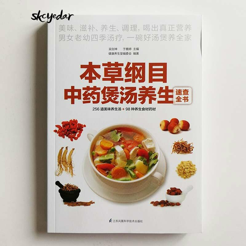 256 Delicious Health Soups & 98 Kinds Of Health Food Ingredients Chinese Medicine Soups Book Recipe Book Chinese Version