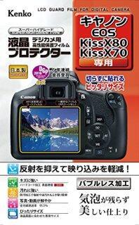 Kenko LCD Bảo Vệ Phim LCD Bảo Vệ Gói Canon Không Thất Vọng Cho EOS Kiss X80 X70 (FFP) KLP-CEOSKISSX80FFP thumbnail
