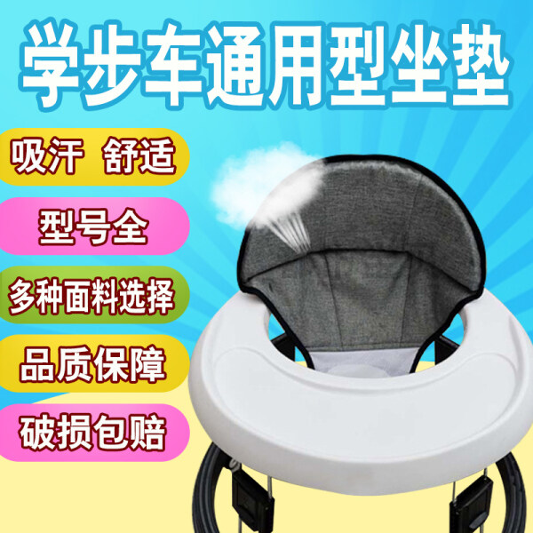 General-Purpose Baby Walker Cushion Accessories Old and New Seat Pocket Learning Walking Cloth Trolley Mat Foot Mat Four Seasons