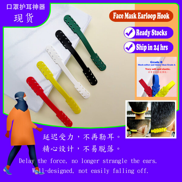 【Grade B】1pc Face Mask Earloop Hook 口罩护耳神器 (Face Mask Extender / Extension / Adapter / Adjuster / Penyambung Mask) 5 Colours【Ready Stocks】★ 2020 Smart Shop ★ Ship in 24 hours