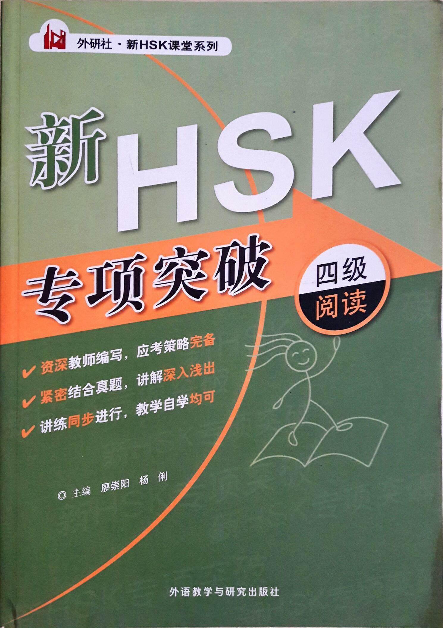 Chinese Book for HSK4: New HSK Profession Breakthrough Level 4(Reading)
