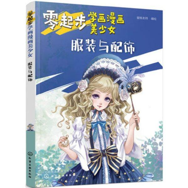 Zero-Start Learn To Draw Comics Ancient Style Beautiful Girl Drawing Techniques Anime Character Painting Tutorial Beginner Books