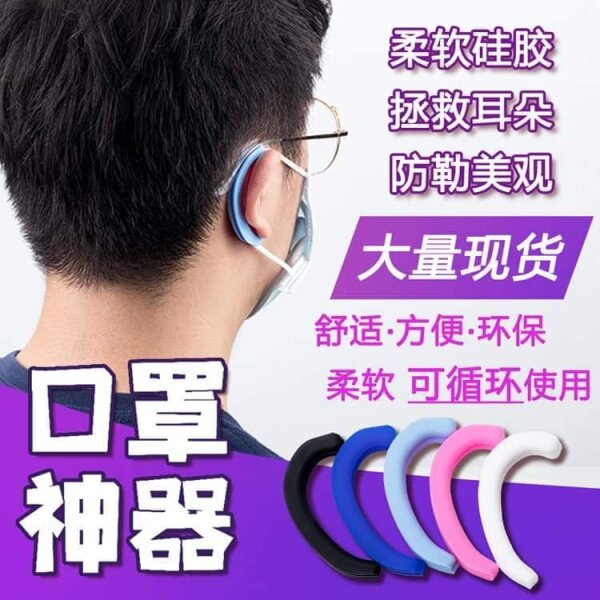 5 Pairs Face Mask Ear Protection HOOK 口罩挂耳神器 5对