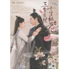 Chinese Drama Eternal Love 三生三世十里桃花 Dvd By Ls Store.