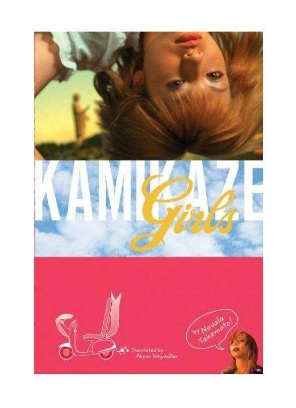 Kamikaze Girls - intl