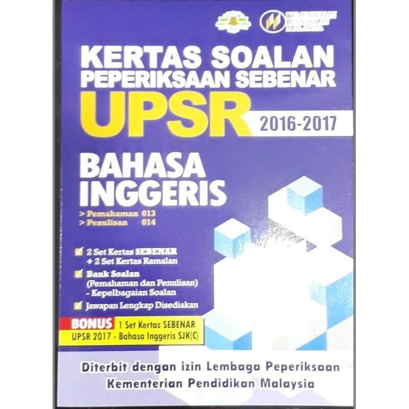 KERTAS SOALAN PEPERIKSAAN SEBENAR UPSR 2016-2017 Malaysia