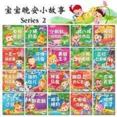 Kid Story Book (20 Books)_series 2 By Redsunbookssupply.