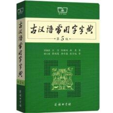 Guhanyu Changyongzi Zidian 古汉语常用字字典 By Hotonix Technology Corporations Store.
