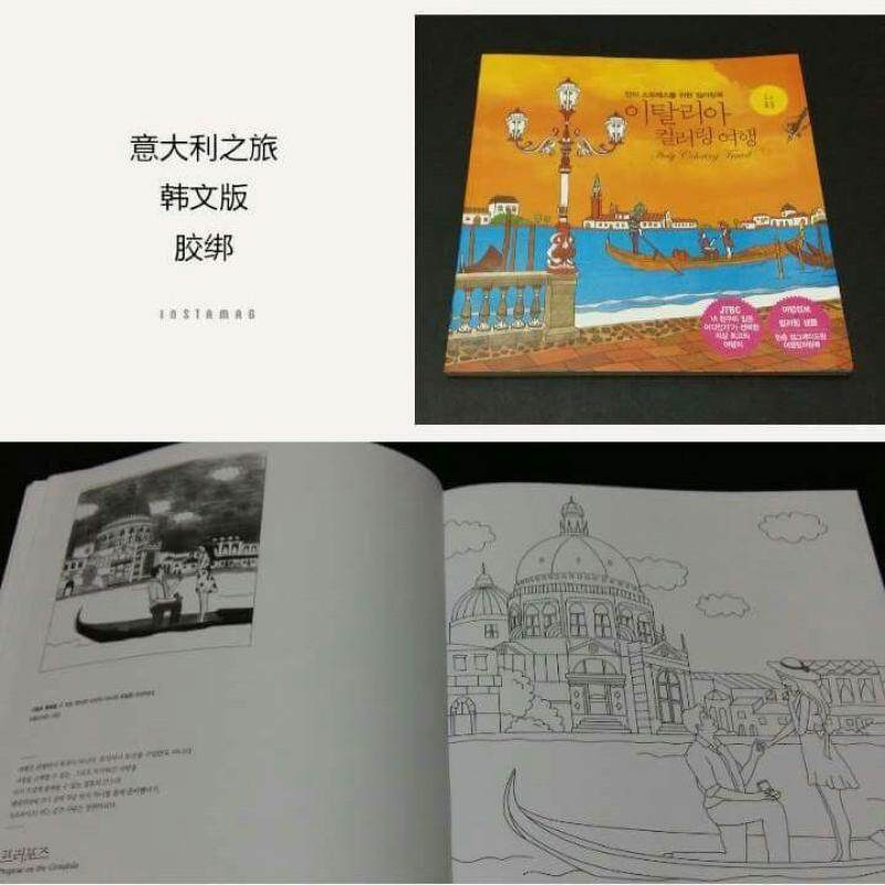 Traveling Coloring Book - Italy Coloring Travel Malaysia