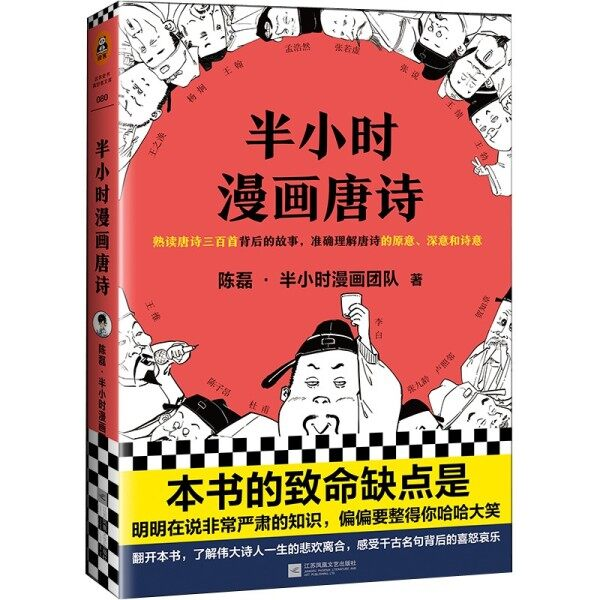 【ready stock】 [New Book] Half an hour comic Tang Shi followed half an hour comic Chinese history complete set of 1234 comics science pioneer Chen |