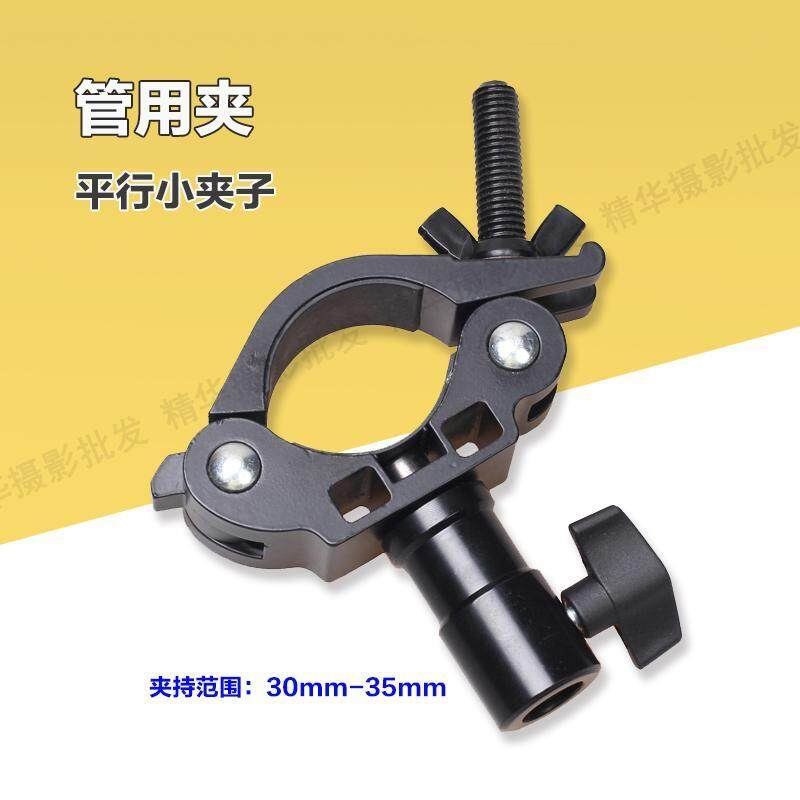 Work Clip 16 Mm Standard Lamps Joint Film And Television Photoflood Lamp Support And Hanging Clip Tube Lamp Bracket