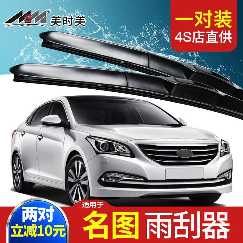Application Hyundai Name Figure Wiper Blade 14 17 Original Factory Origional Product Boneless Block Glue Beijing Car Only Wiper Bar By Taobao Collection.