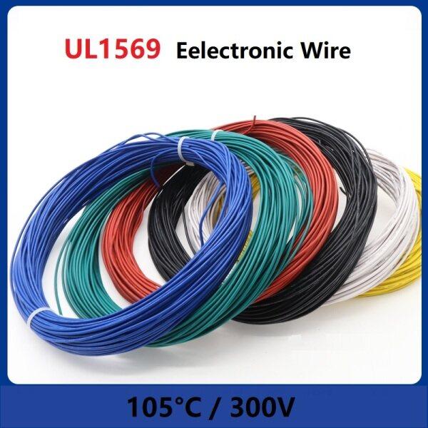 UL1569 Dây cáp điện tử nhiều sợi đơn lõi 30AWG Đồng thiếc nhiều màu-5 mét