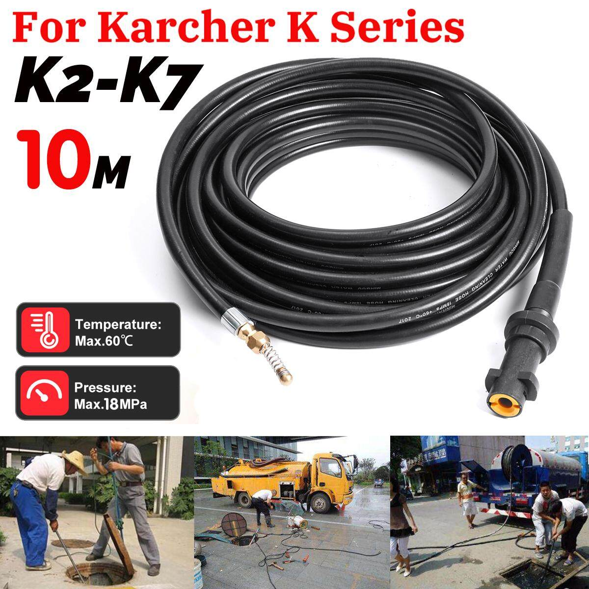 10M 18MPa Pressure Washer Sewer Drain Cleaning Hose For Karcher K2-K7
