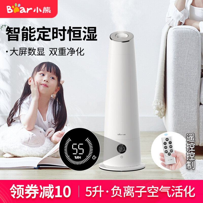 Bear Humidifier Floor Type Household Mute Bedroom Large Capacity Office Pregnant Woman Baby Aromatherapy Humidifier Singapore