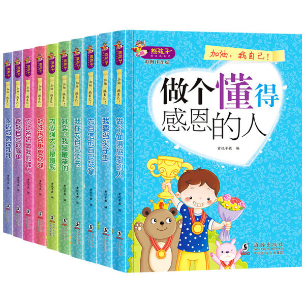 做个懂得感恩的人 熊孩子励志成长记全10册 10 book childrens story books 6-8-12 years old suitable for the next book Chinese reading first grade with Pinyin head teacher phonetic version of the pupils 1-2-3 comic book