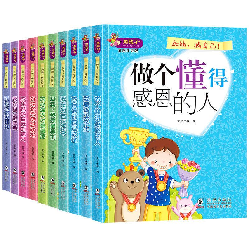 做个懂得感恩的人 熊孩子励志成长记全10册 10 book childrens story books 6-8-12 years old suitable for the next book Chinese reading first grade with Pinyin head teacher phonetic version of the pupils 1-2-3 comic book