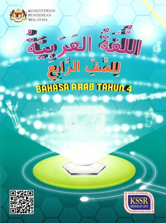 BAHASA ARAB (SK) THN 4 -BUKU TEKS SEKOLAH KEBANGSAAN (2020)